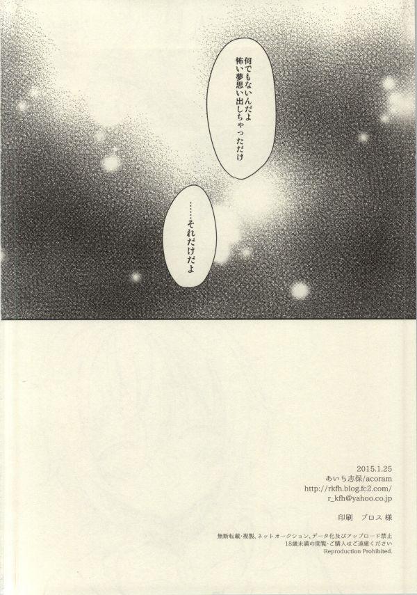 Kizoku-sama no Himeyaka na Asobi 34