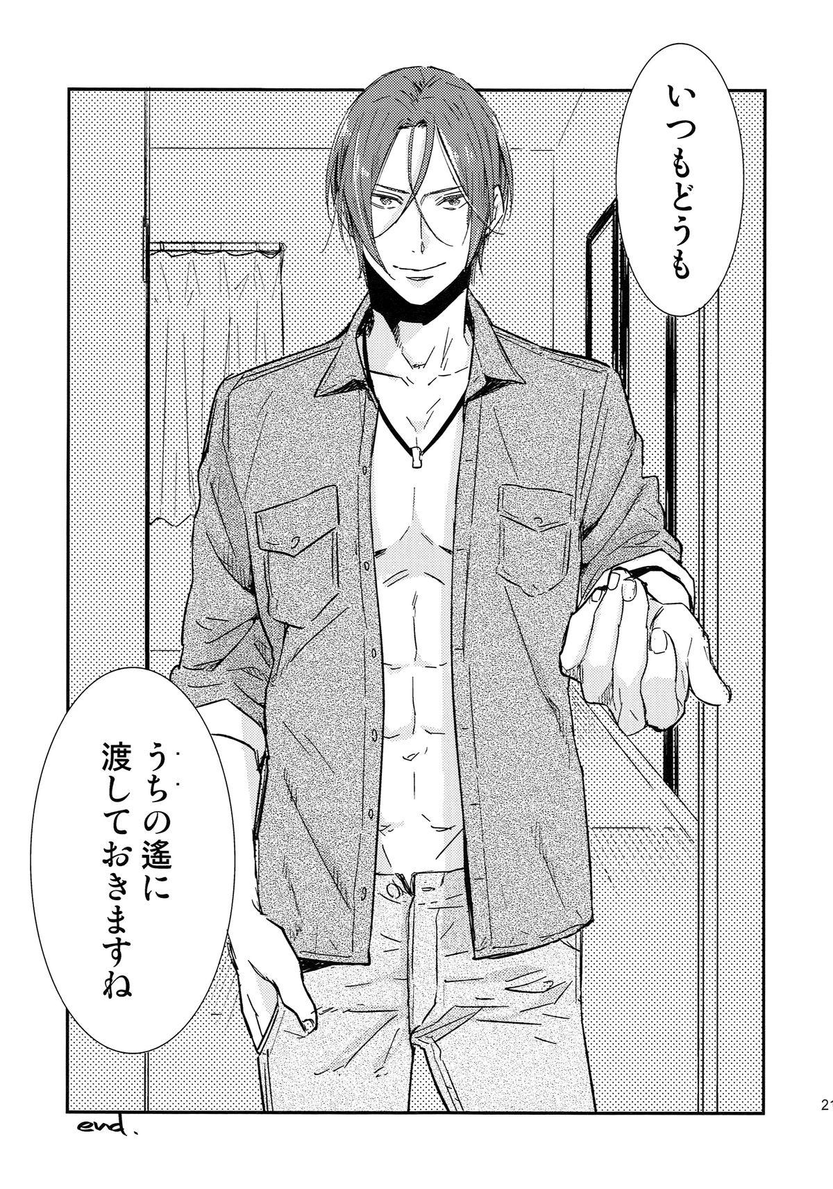 Matsuoka Rin no Shinkon Seikatsu 19