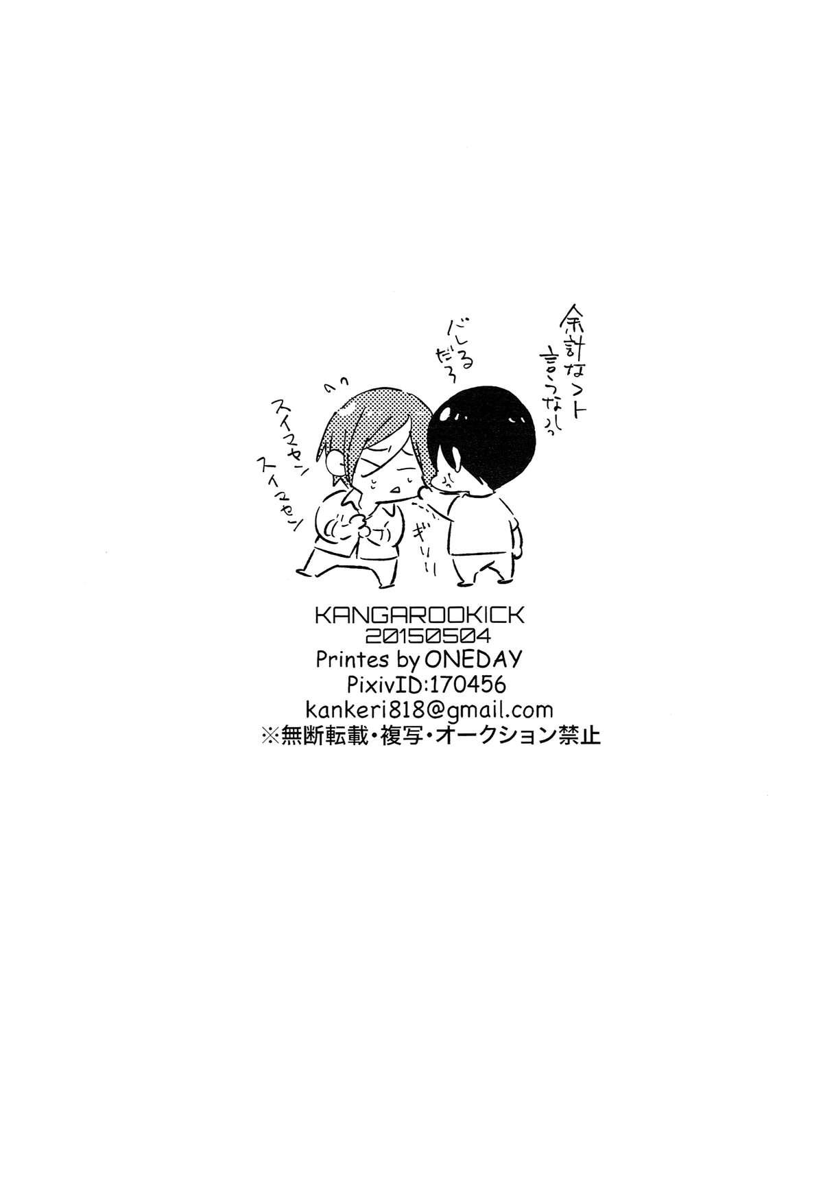 Matsuoka Rin no Shinkon Seikatsu 20