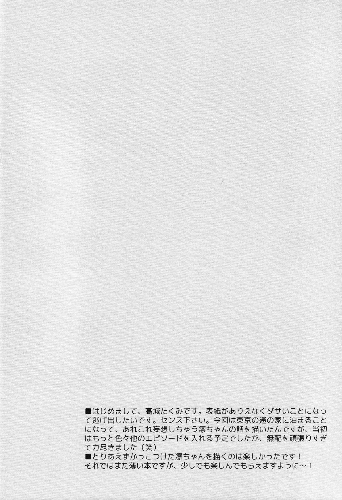 Matsuoka Rin no Shinkon Seikatsu 2
