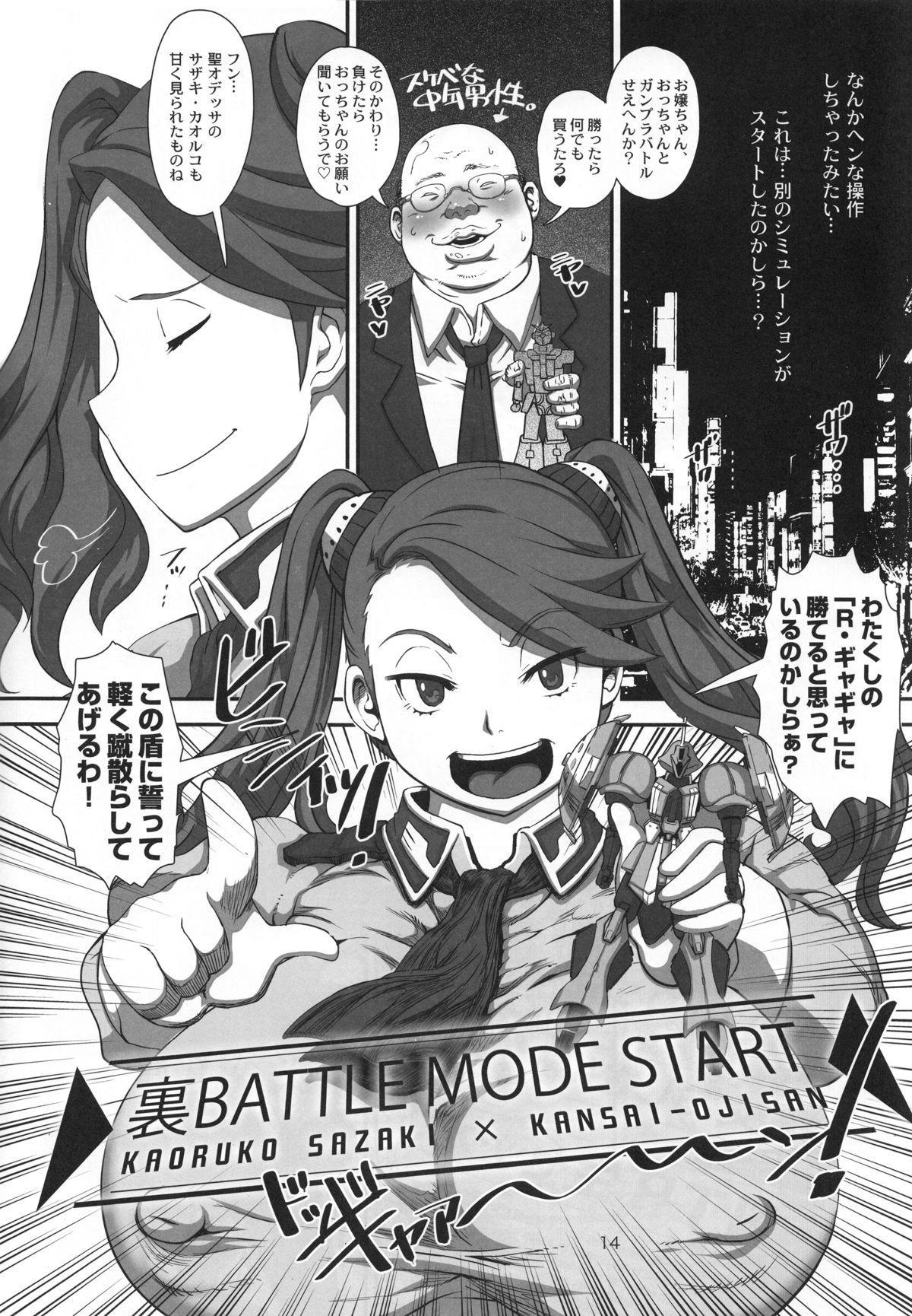 METABOLISM G Hatsujou Gyanko no Nikushoku Fudeoroshi + NTR 12