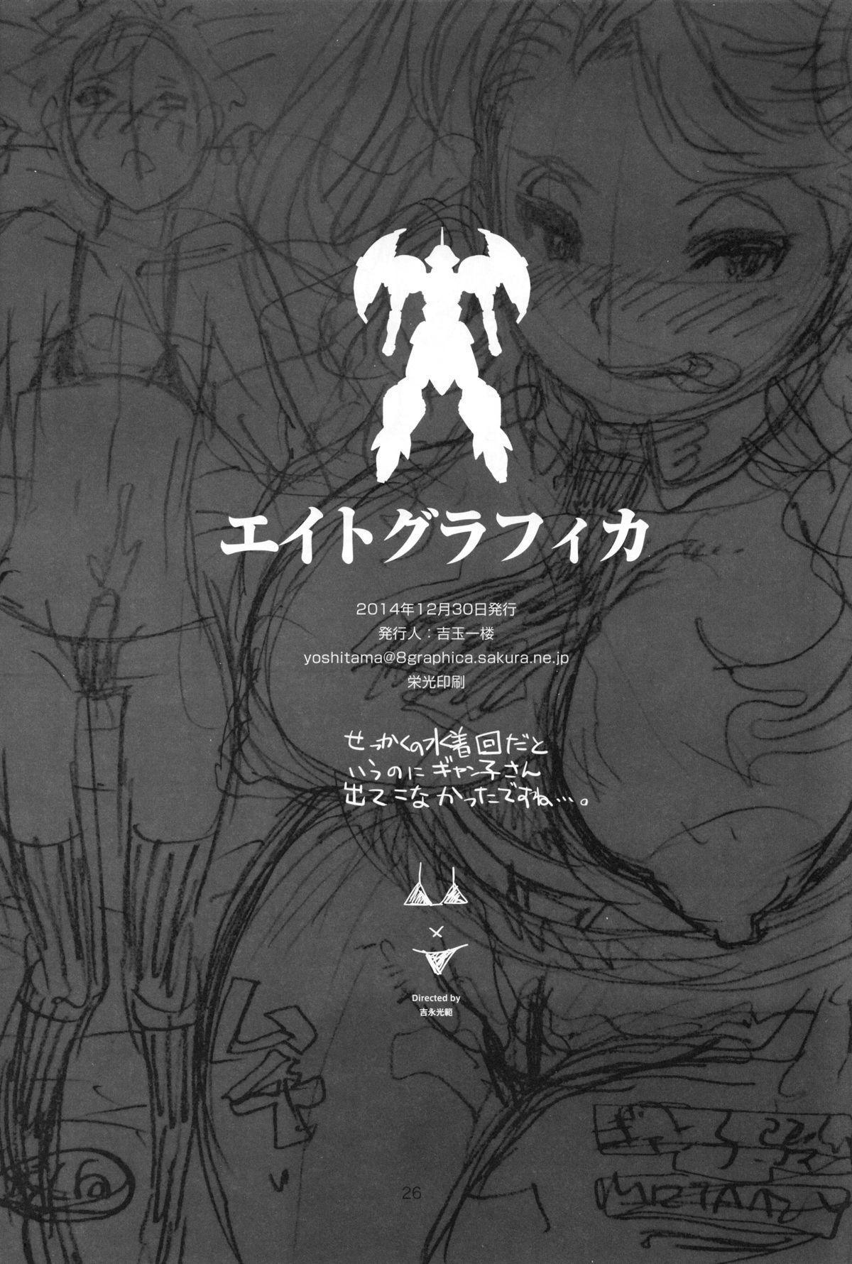 METABOLISM G Hatsujou Gyanko no Nikushoku Fudeoroshi + NTR 24
