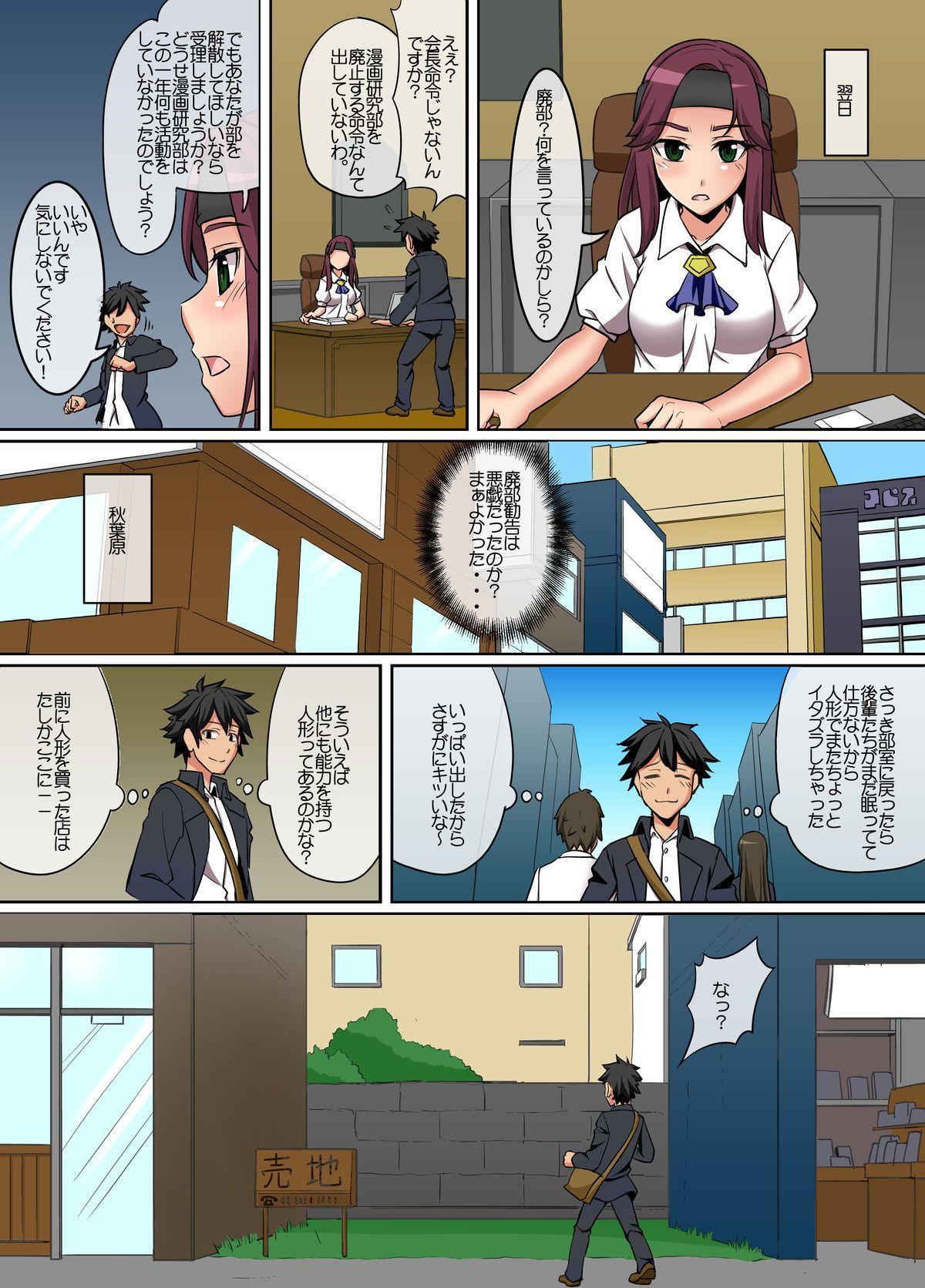 Joshi Gakusei o Ayatsuri Ningyou-ka 23