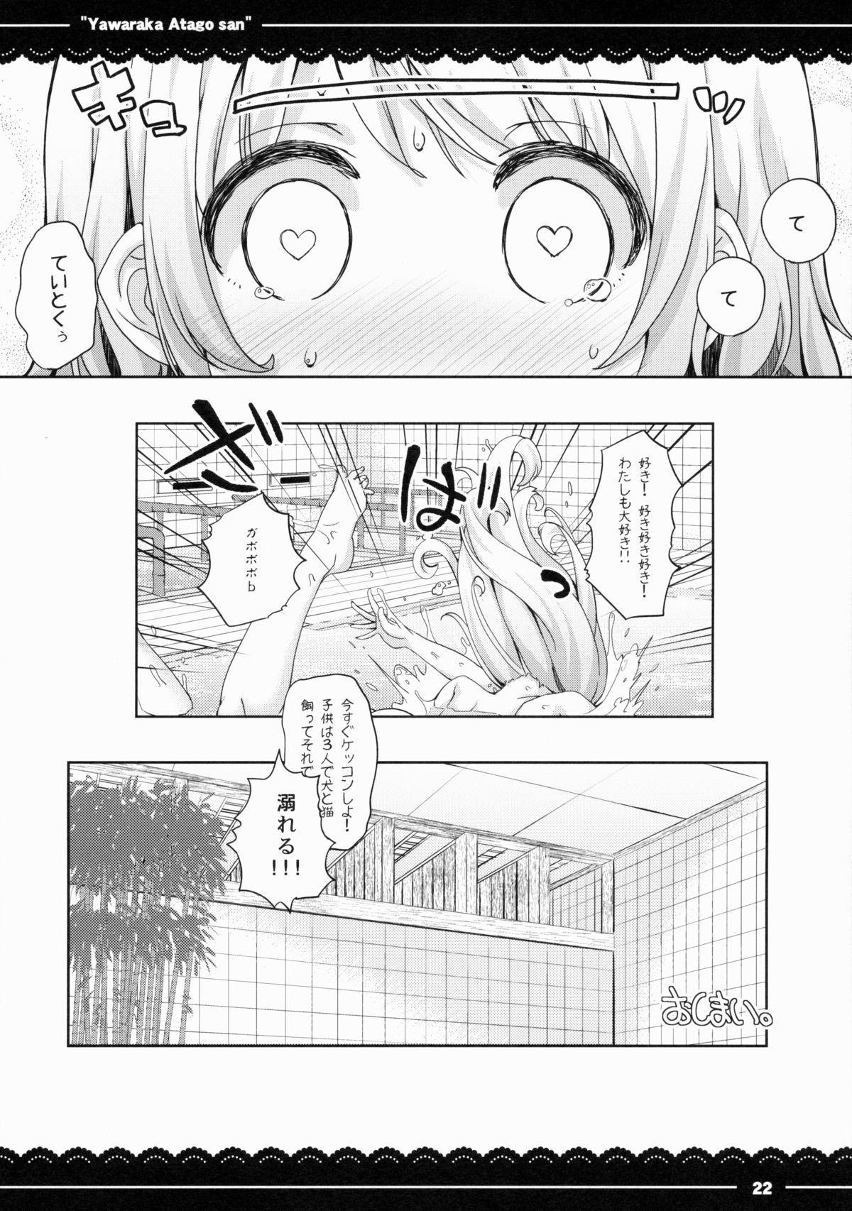 Yawaraka Atago-san 22