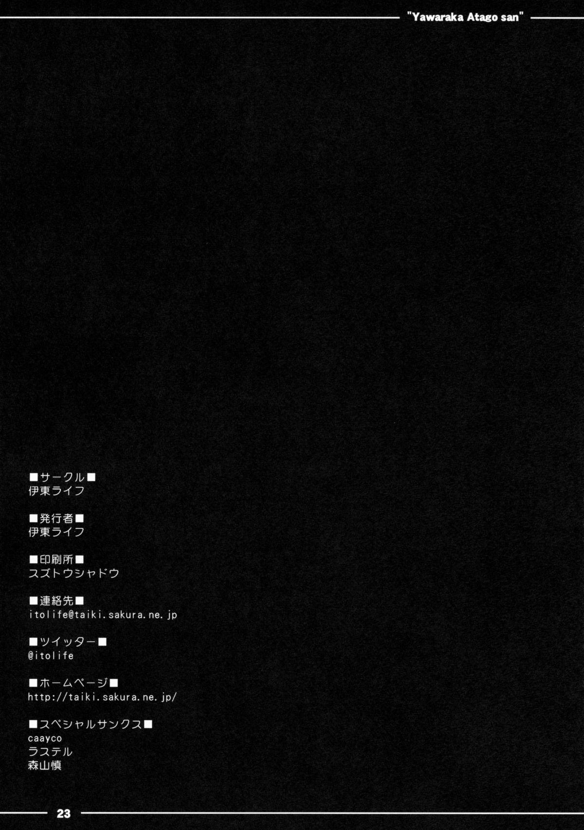 Yawaraka Atago-san 23