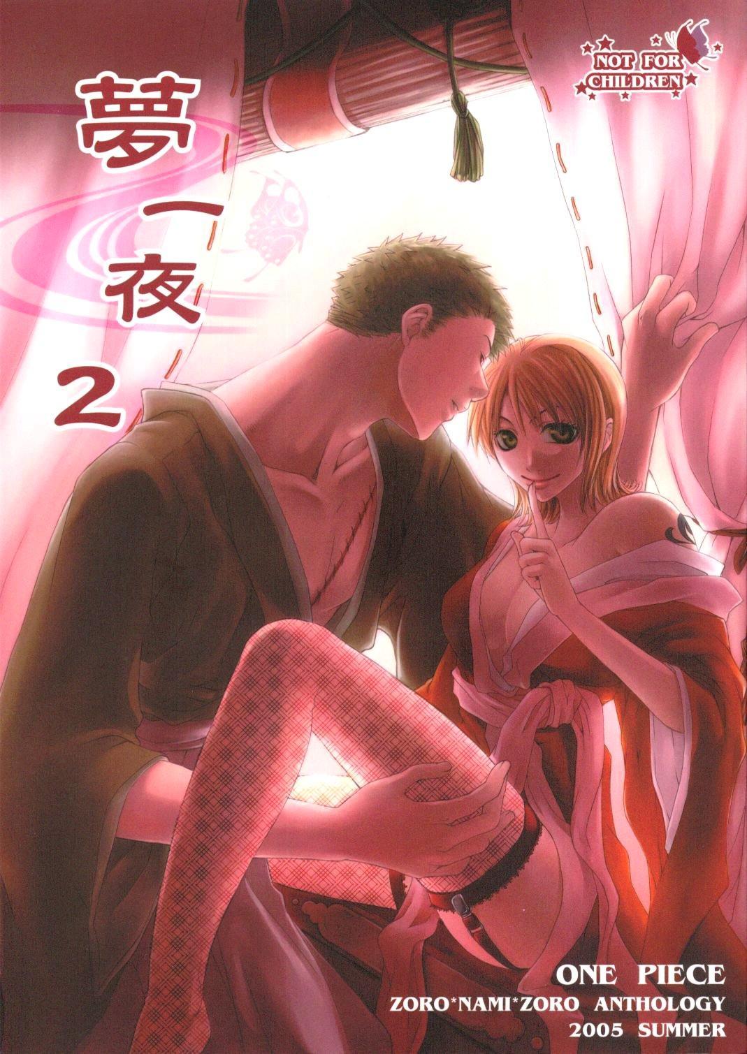Yume Ichiya 2 0