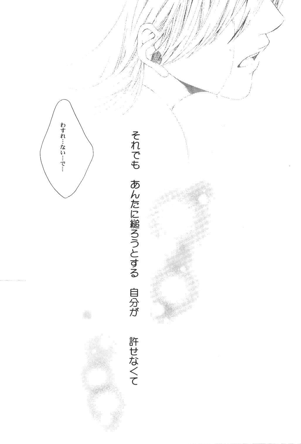 Yume Ichiya 2 100