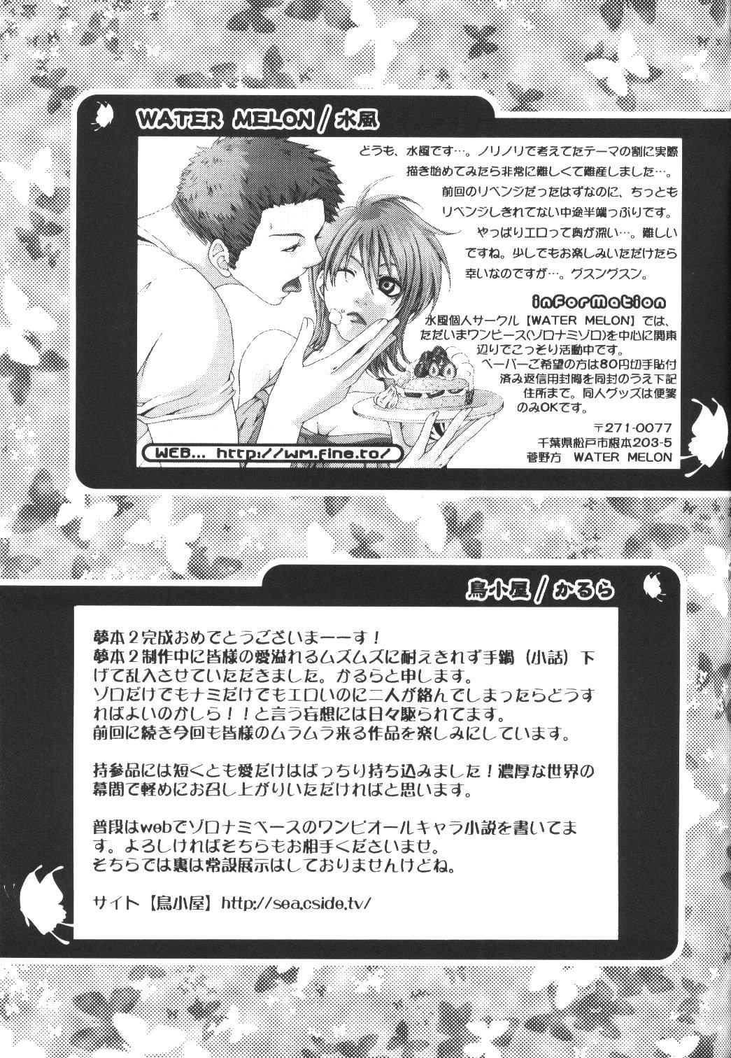 Yume Ichiya 2 101