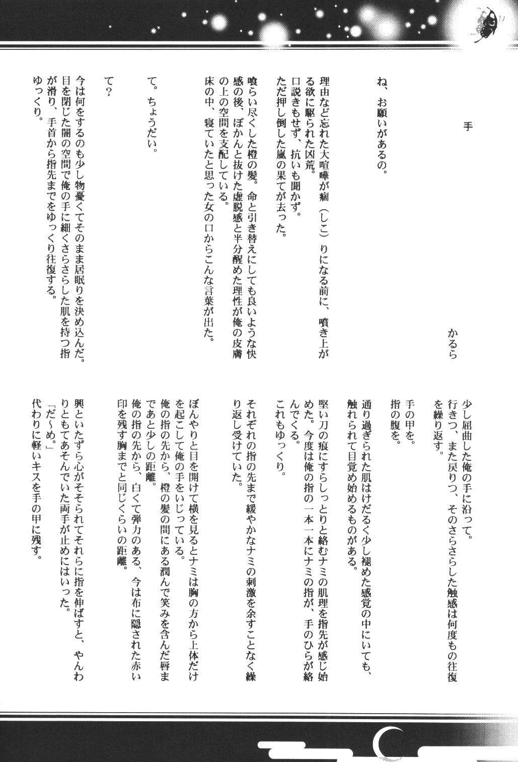 Yume Ichiya 2 102