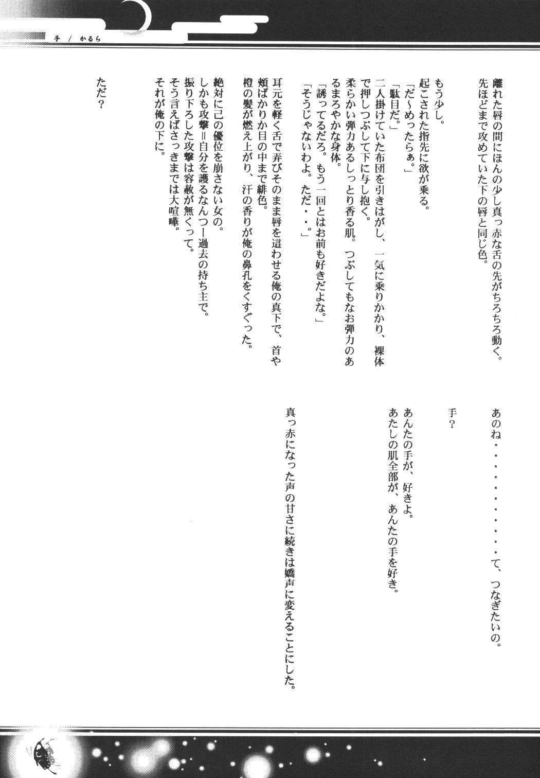 Yume Ichiya 2 103