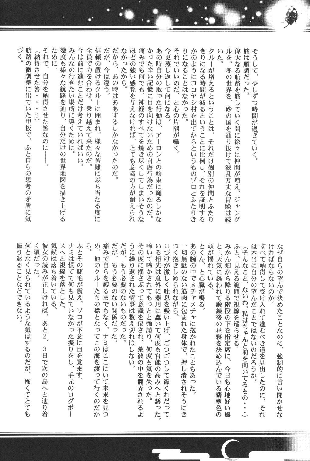 Yume Ichiya 2 106