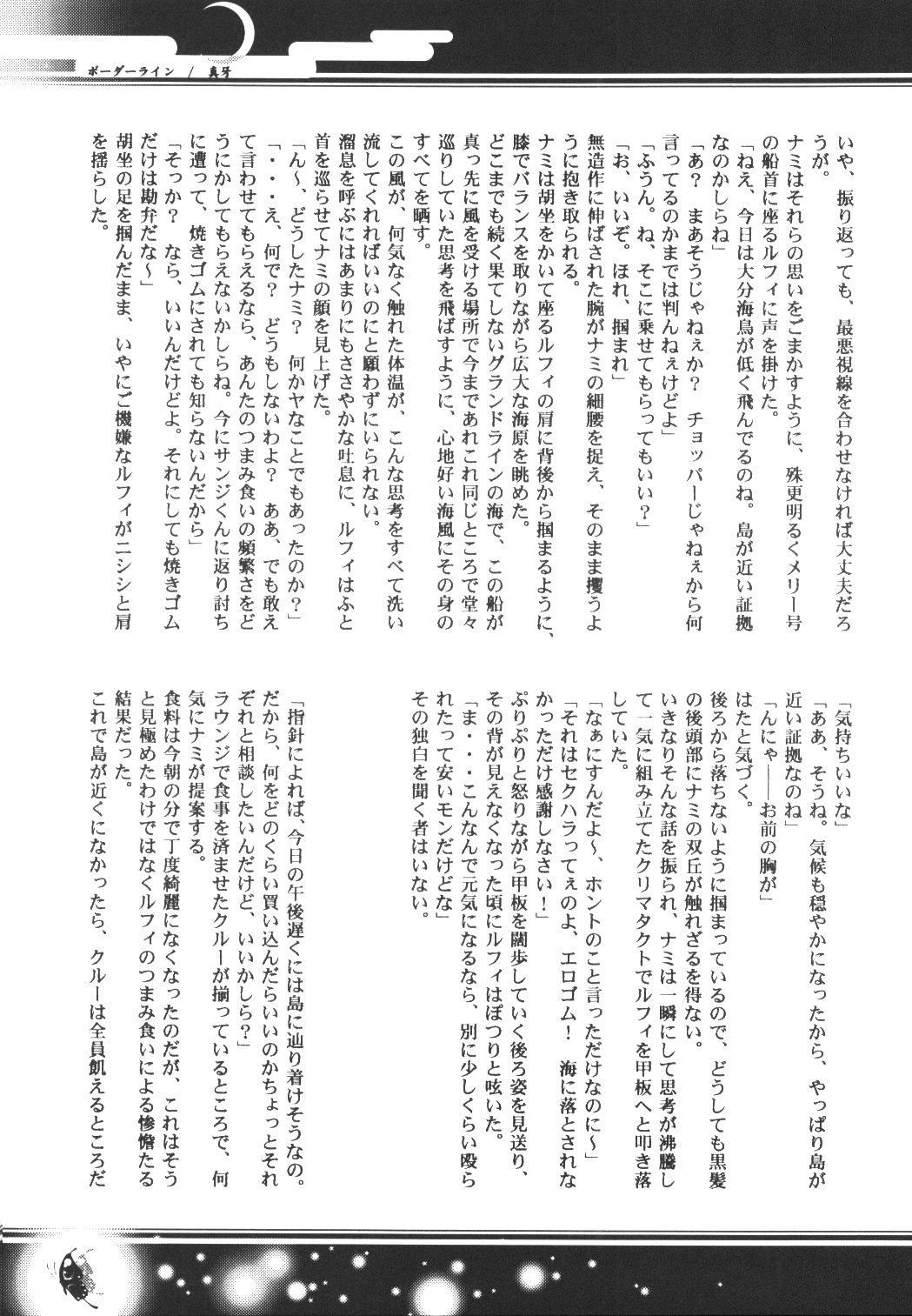 Yume Ichiya 2 107