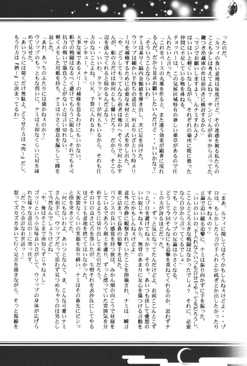 Yume Ichiya 2 108