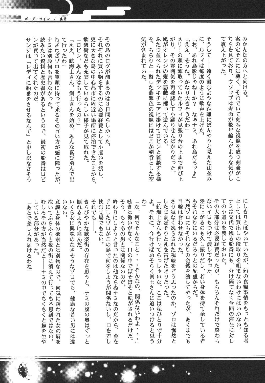Yume Ichiya 2 109