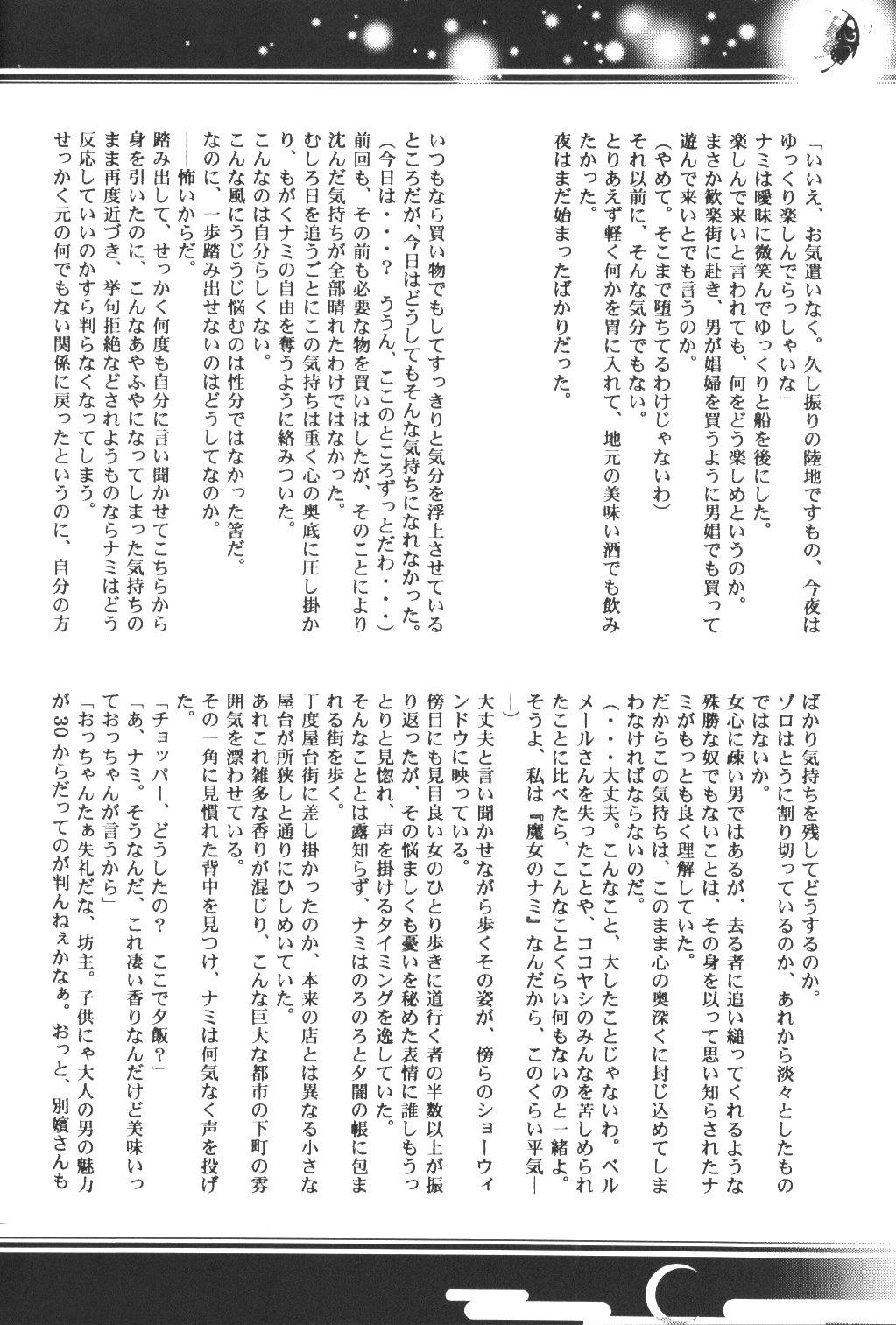 Yume Ichiya 2 110