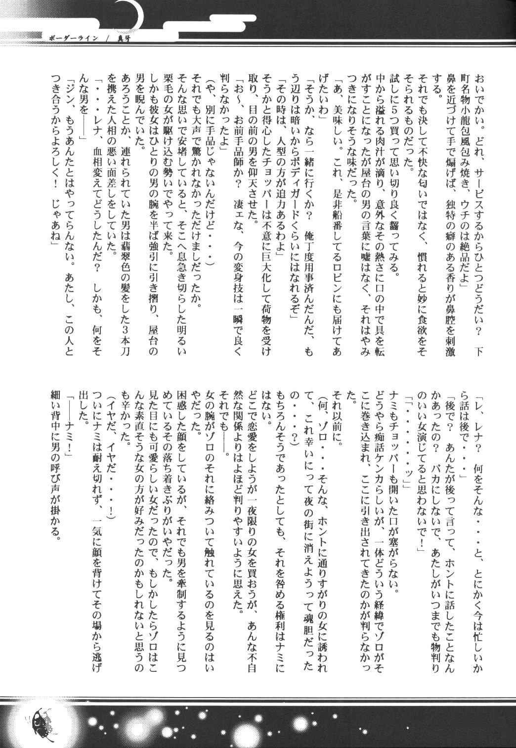 Yume Ichiya 2 111
