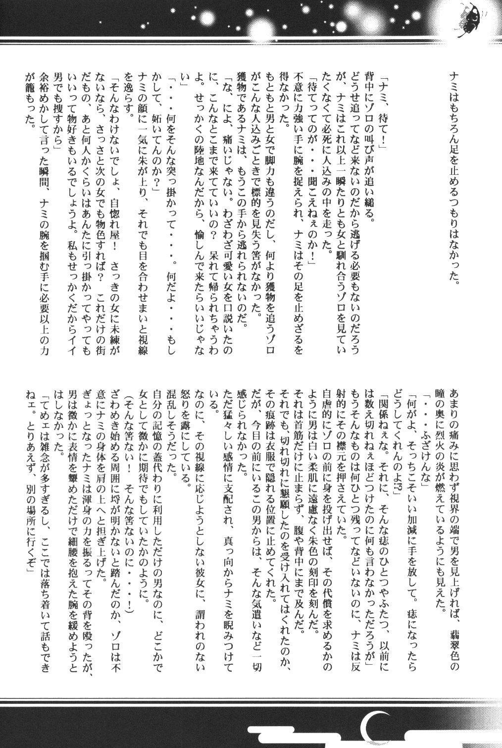 Yume Ichiya 2 112