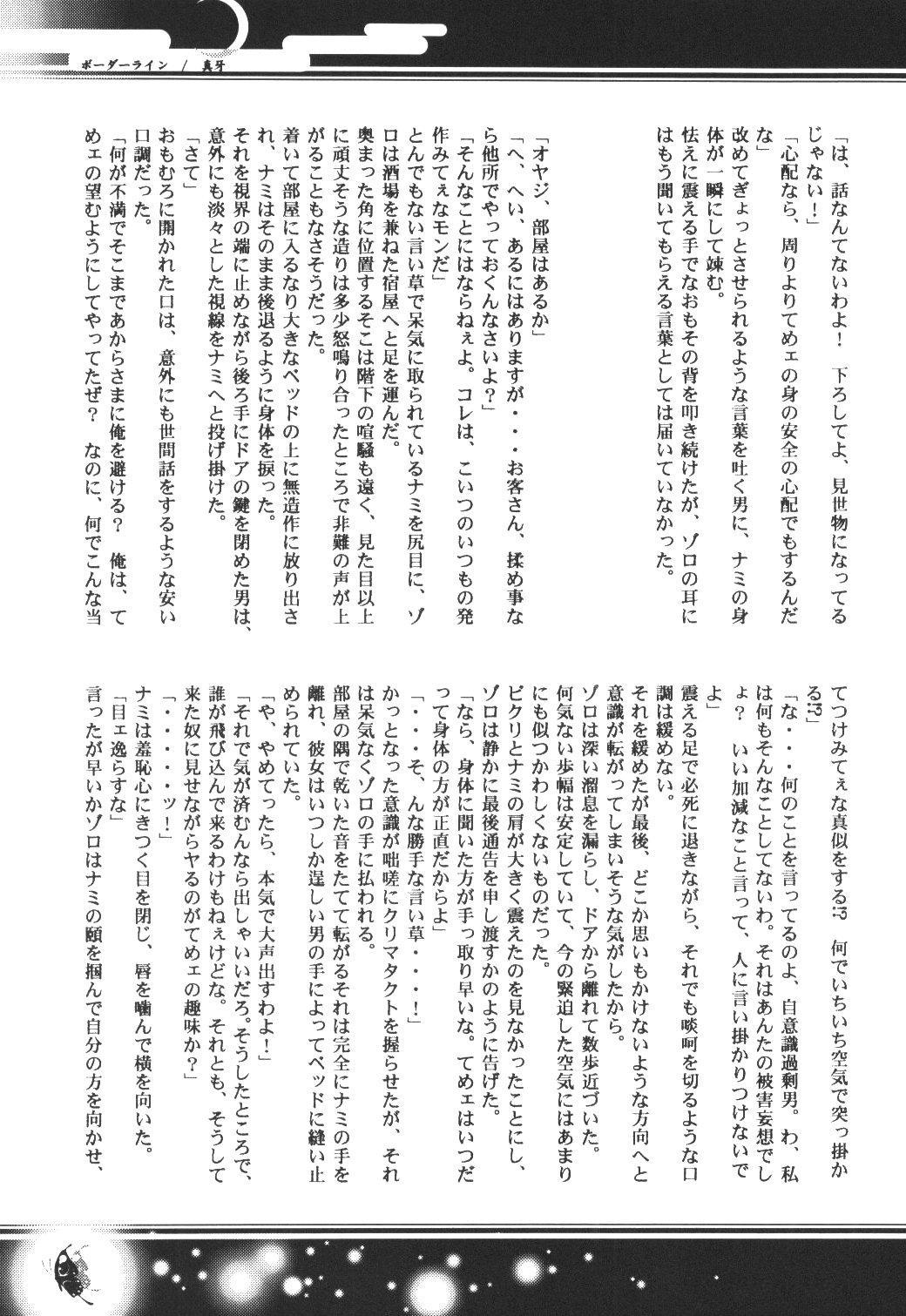 Yume Ichiya 2 113
