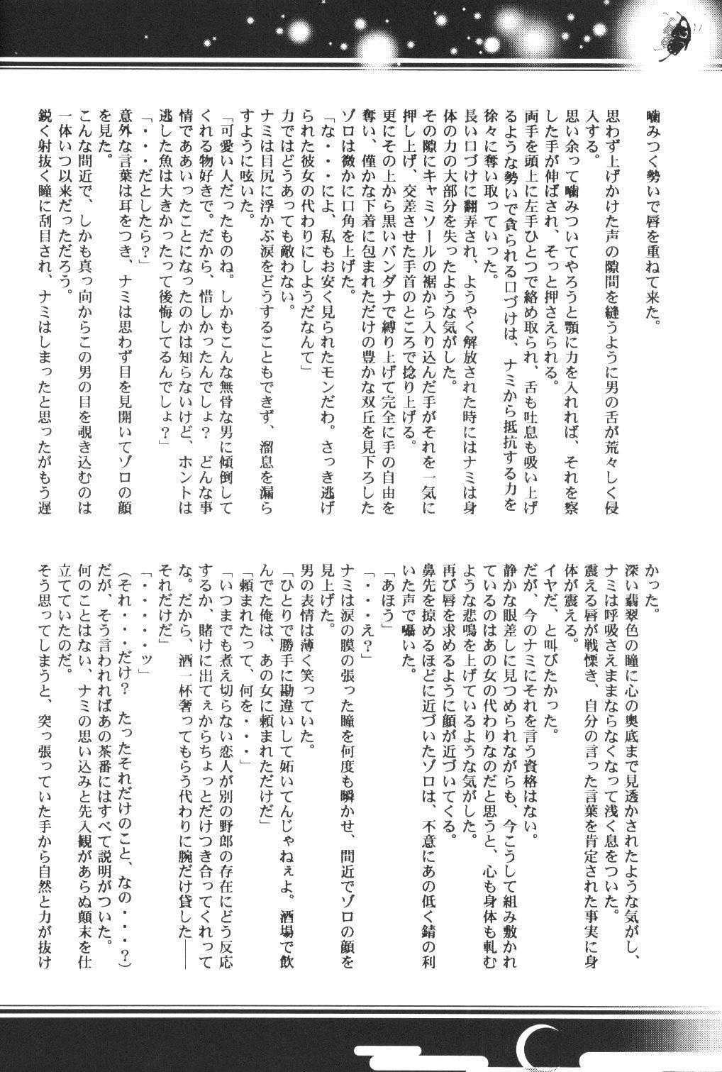 Yume Ichiya 2 114