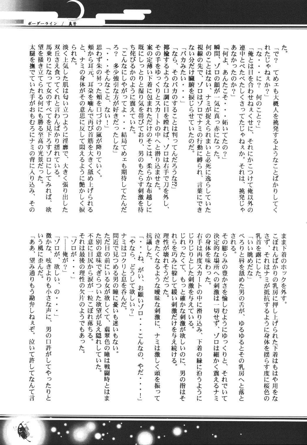 Yume Ichiya 2 115