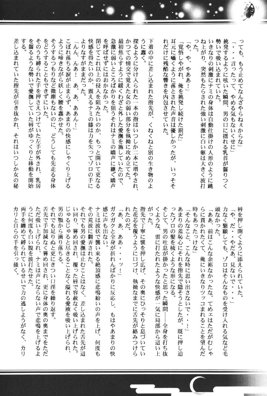Yume Ichiya 2 116