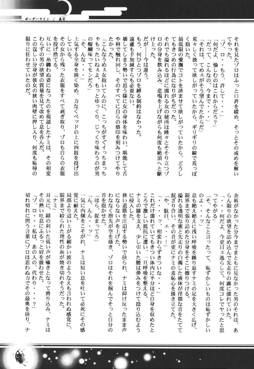 Yume Ichiya 2 117