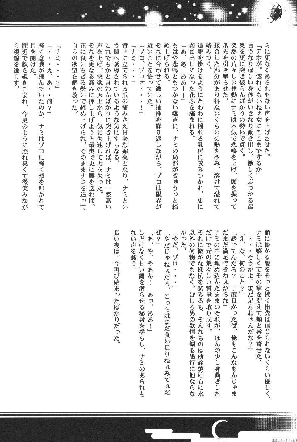 Yume Ichiya 2 118