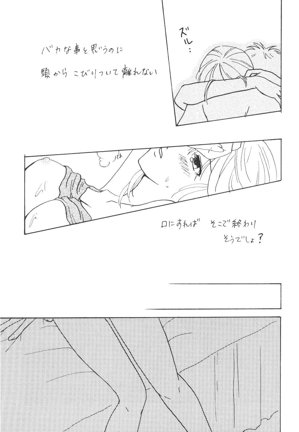 Yume Ichiya 2 121