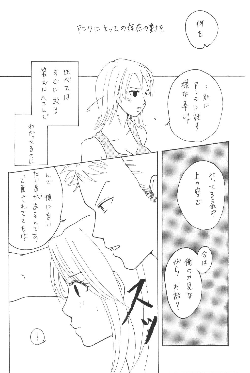 Yume Ichiya 2 124