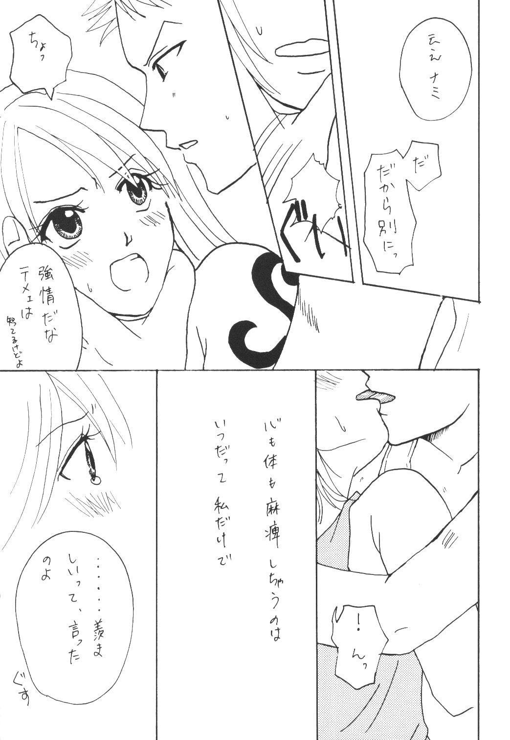 Yume Ichiya 2 125