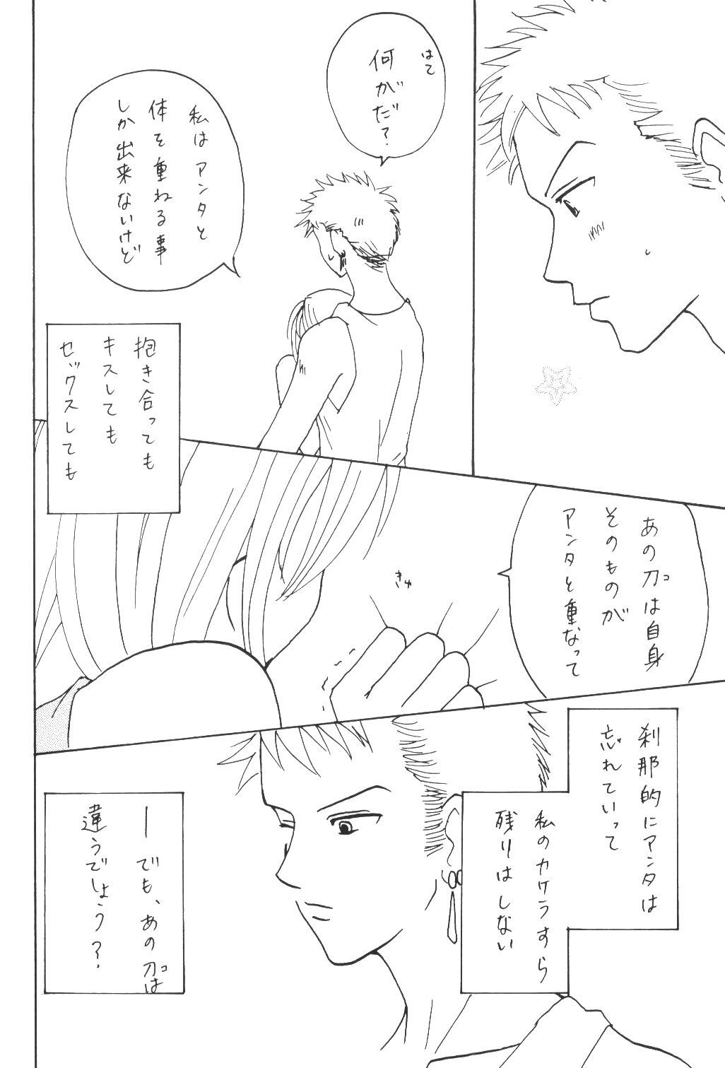 Yume Ichiya 2 126