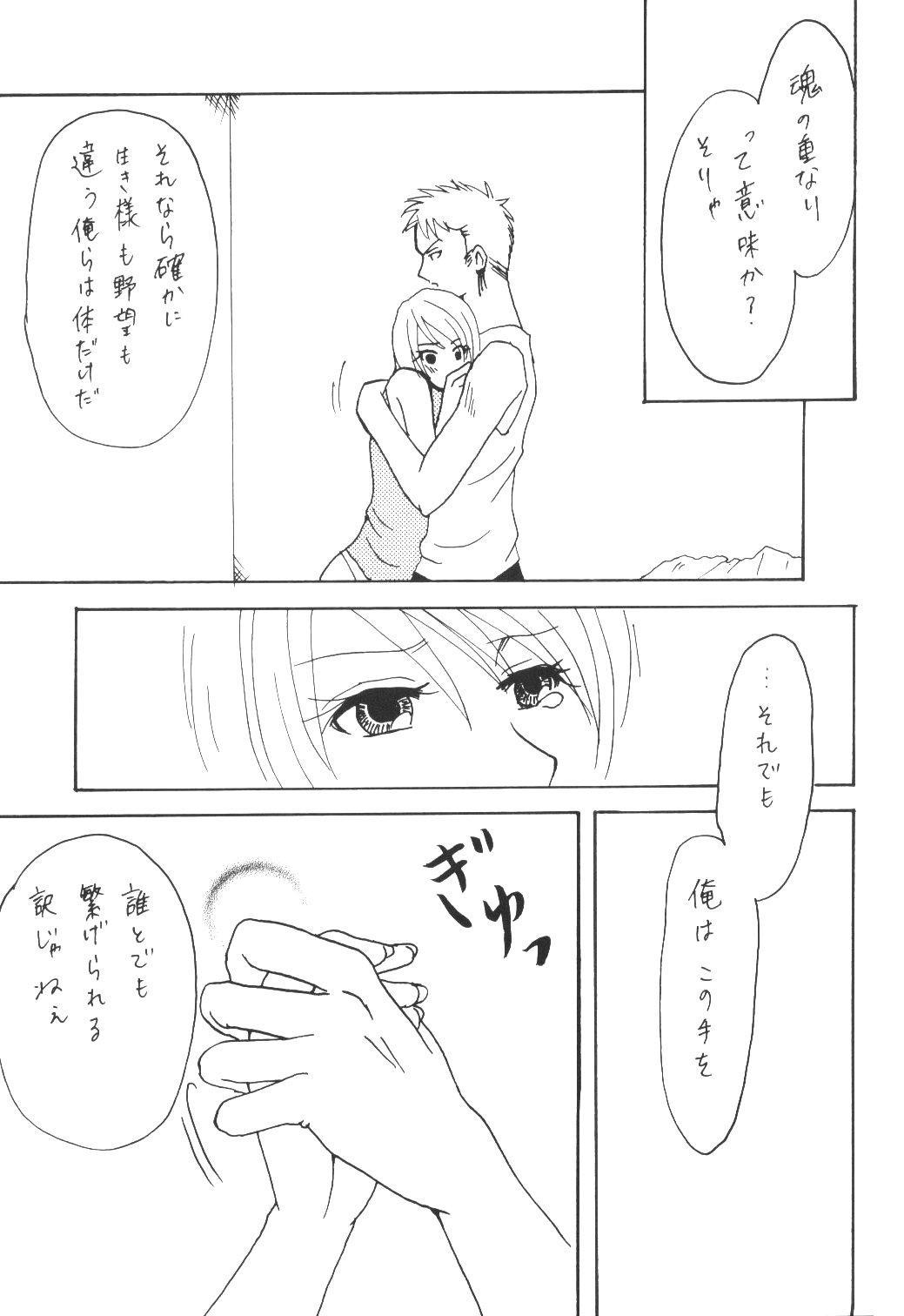 Yume Ichiya 2 127