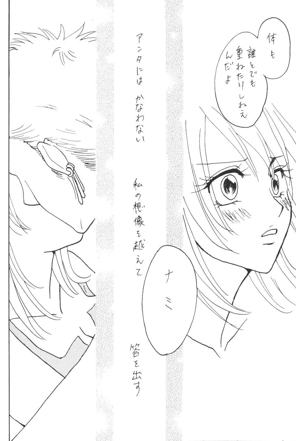 Yume Ichiya 2 128