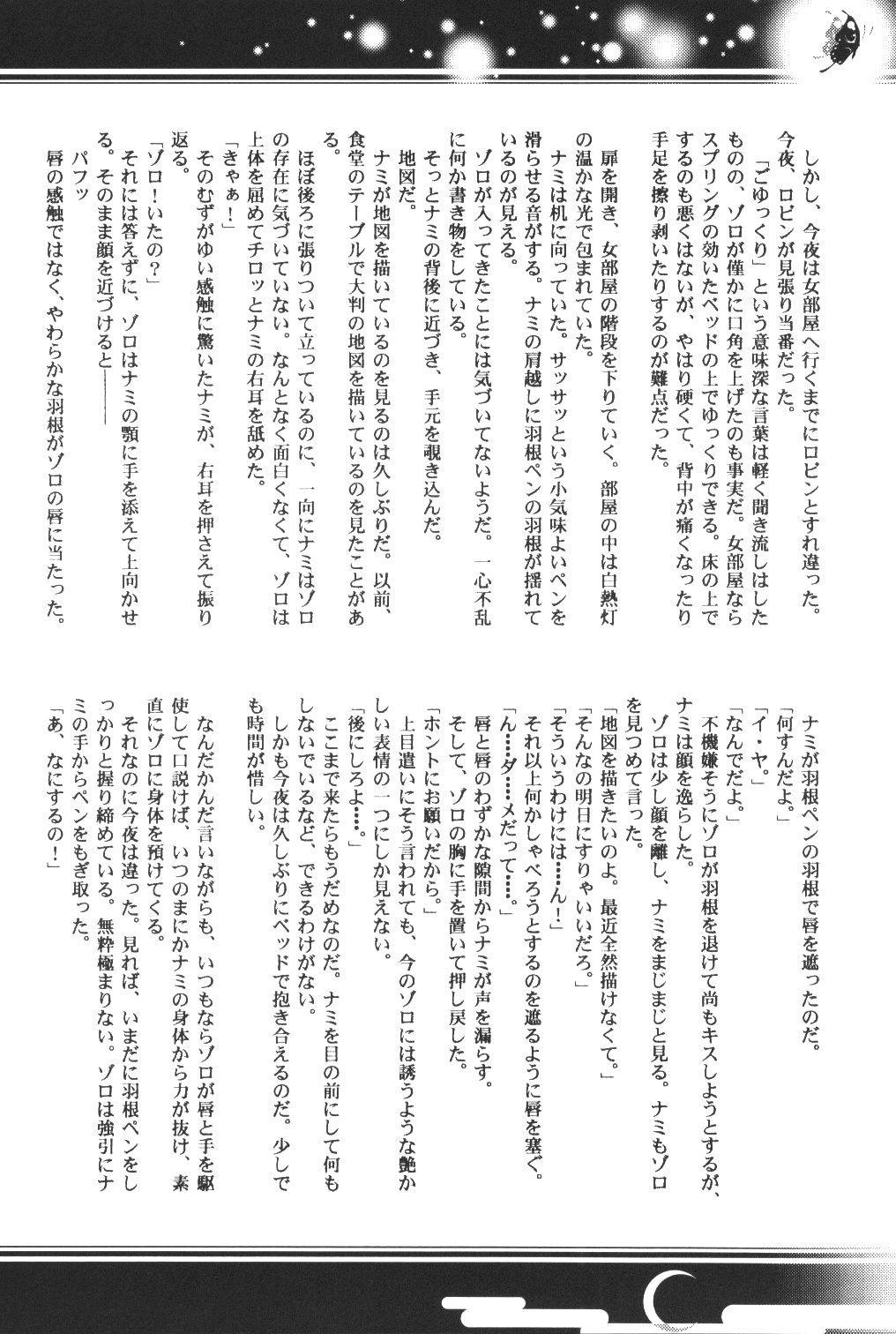 Yume Ichiya 2 132