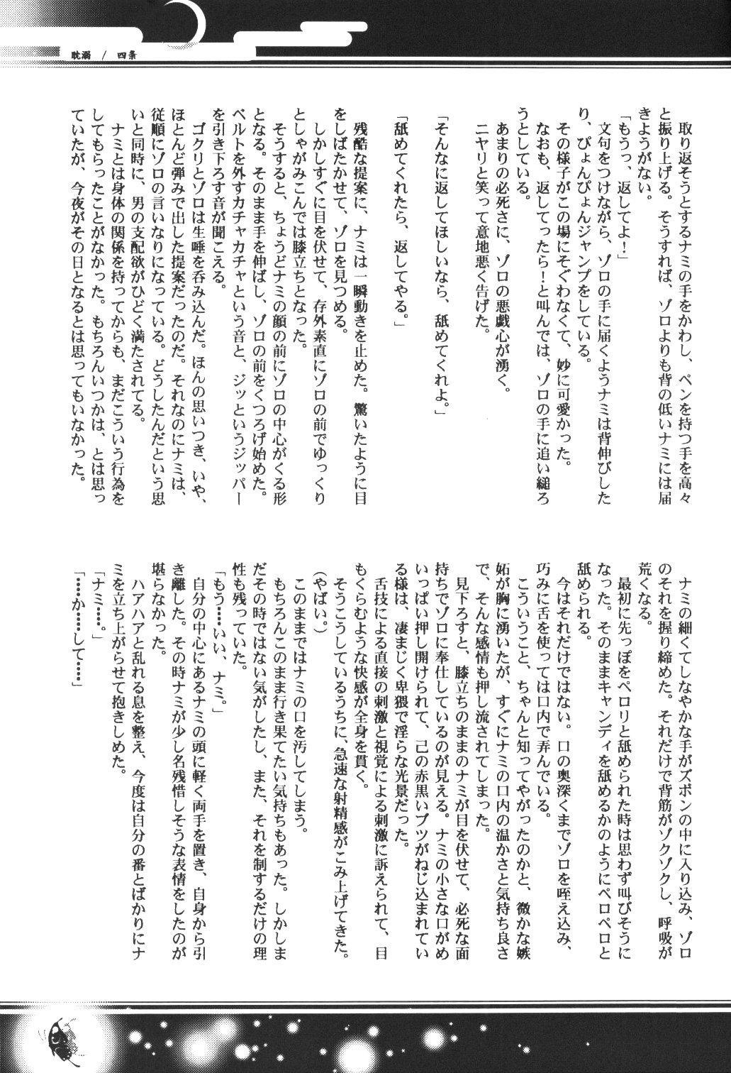 Yume Ichiya 2 133