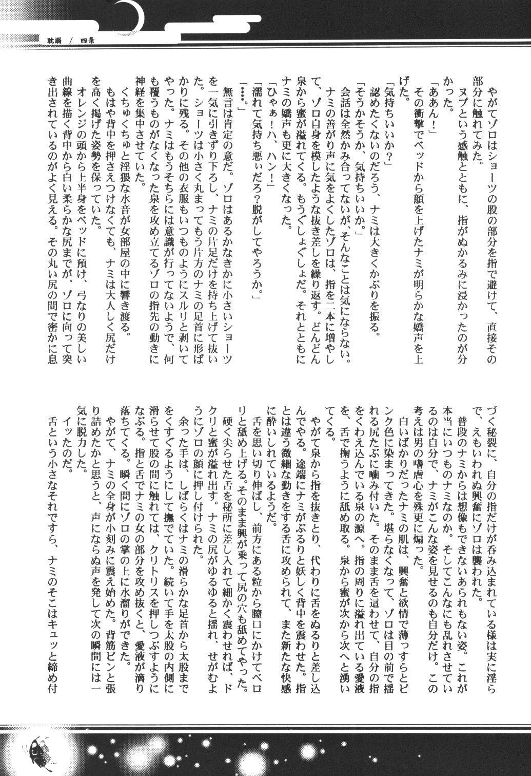 Yume Ichiya 2 135