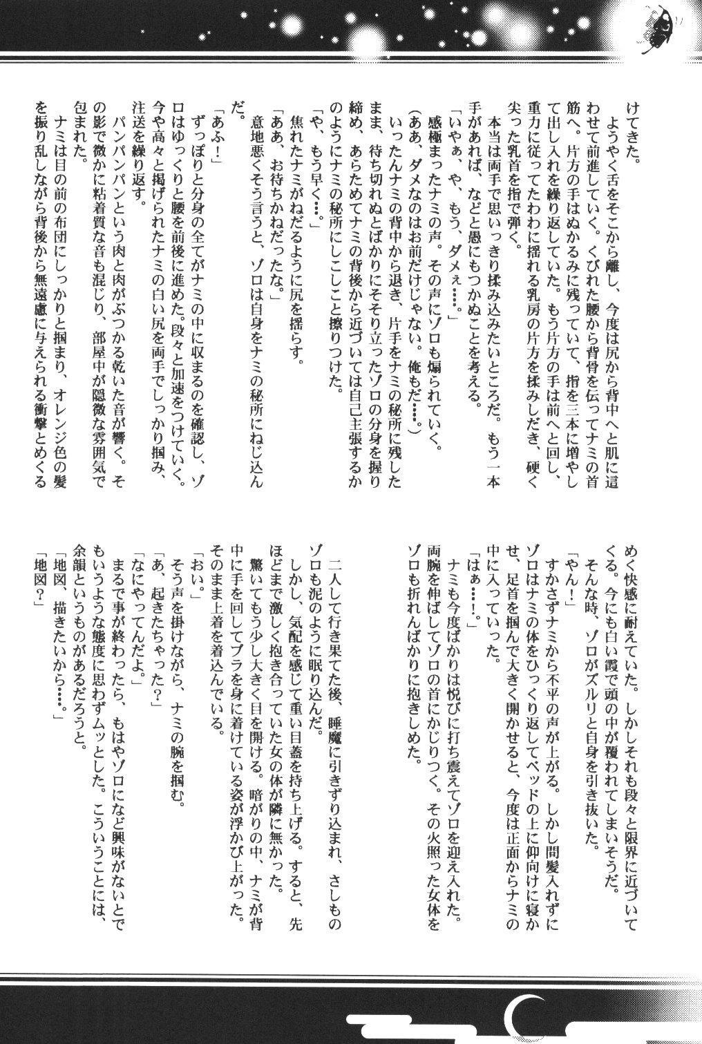 Yume Ichiya 2 136