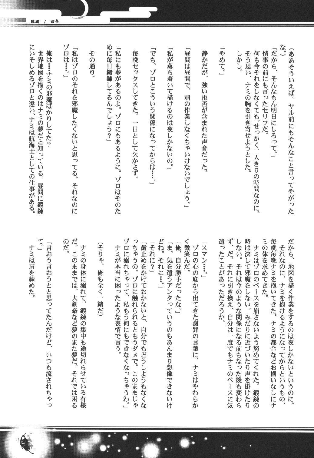 Yume Ichiya 2 137