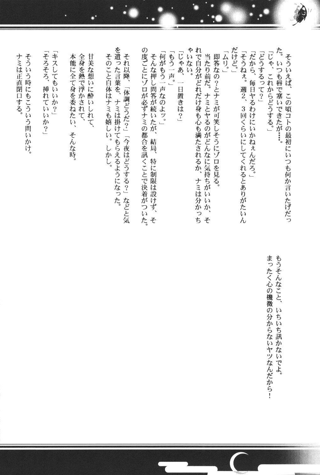 Yume Ichiya 2 138