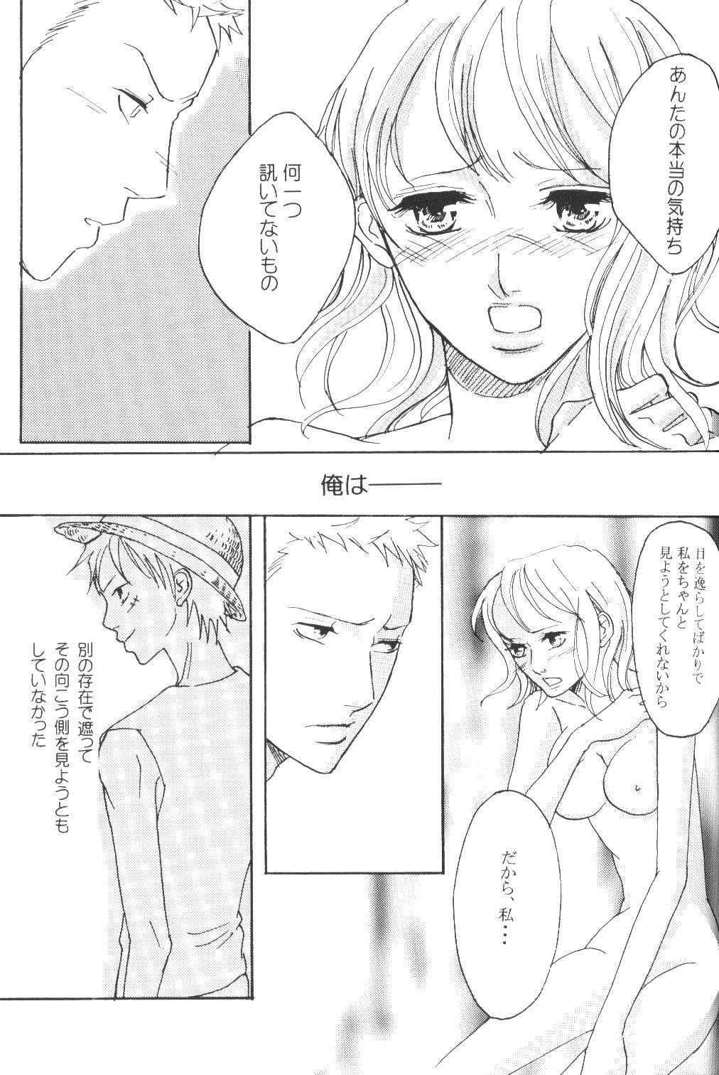 Yume Ichiya 2 13