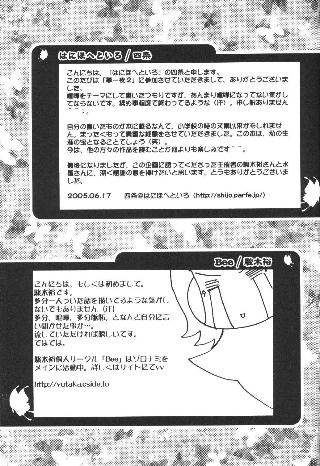Yume Ichiya 2 139