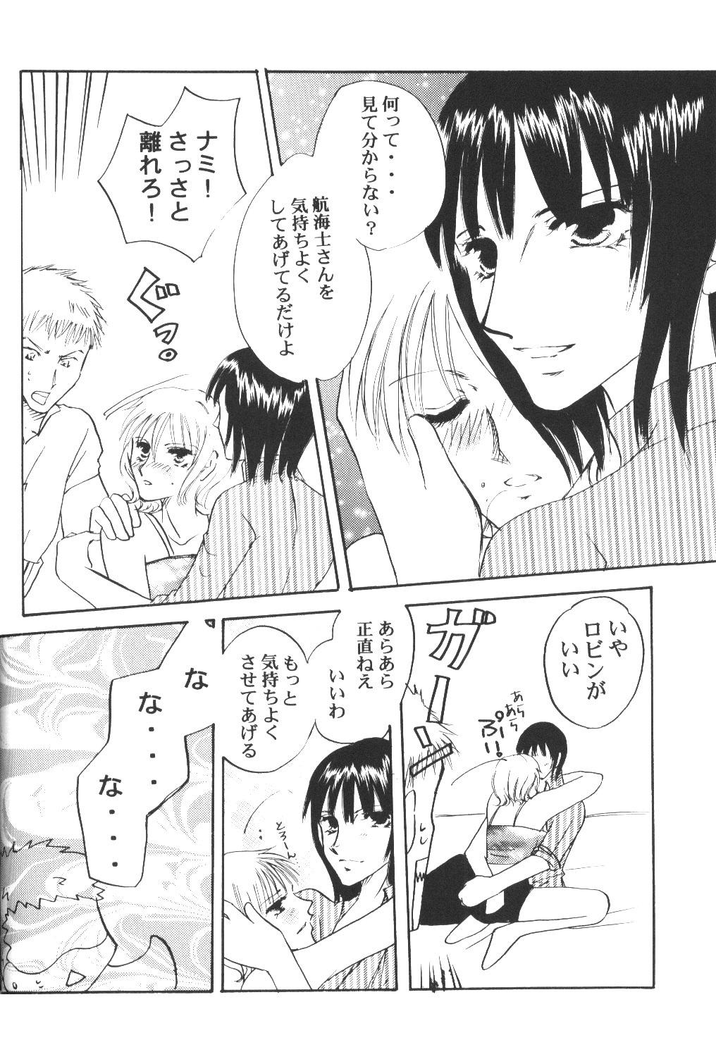 Yume Ichiya 2 142