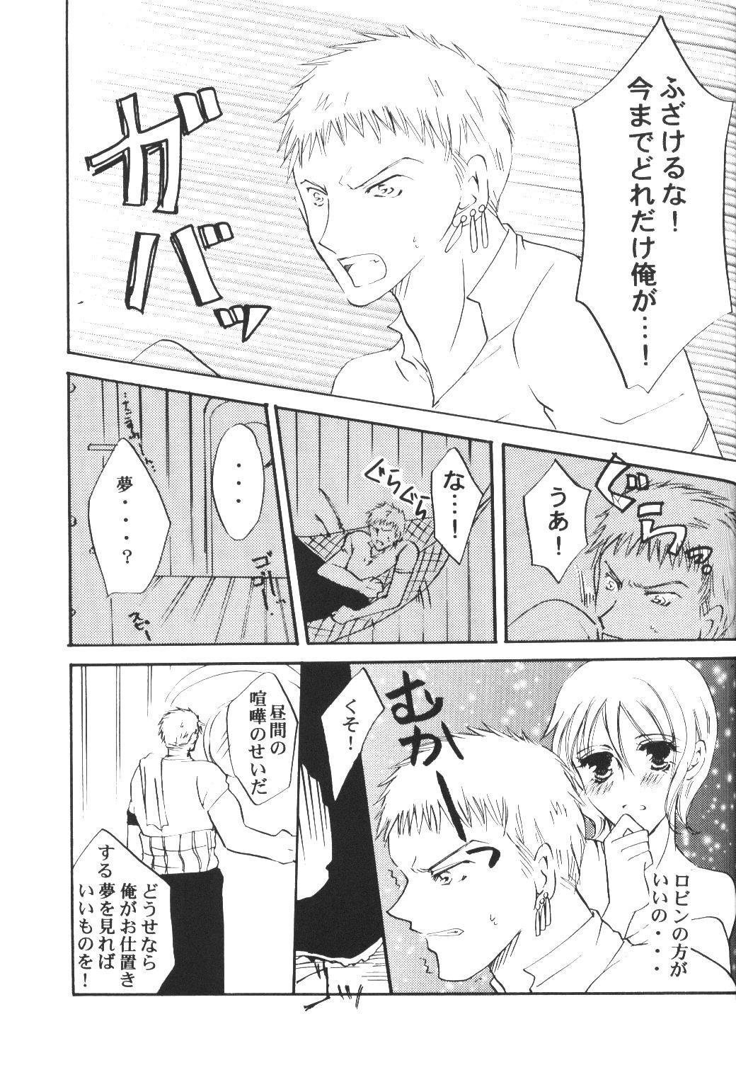 Yume Ichiya 2 143