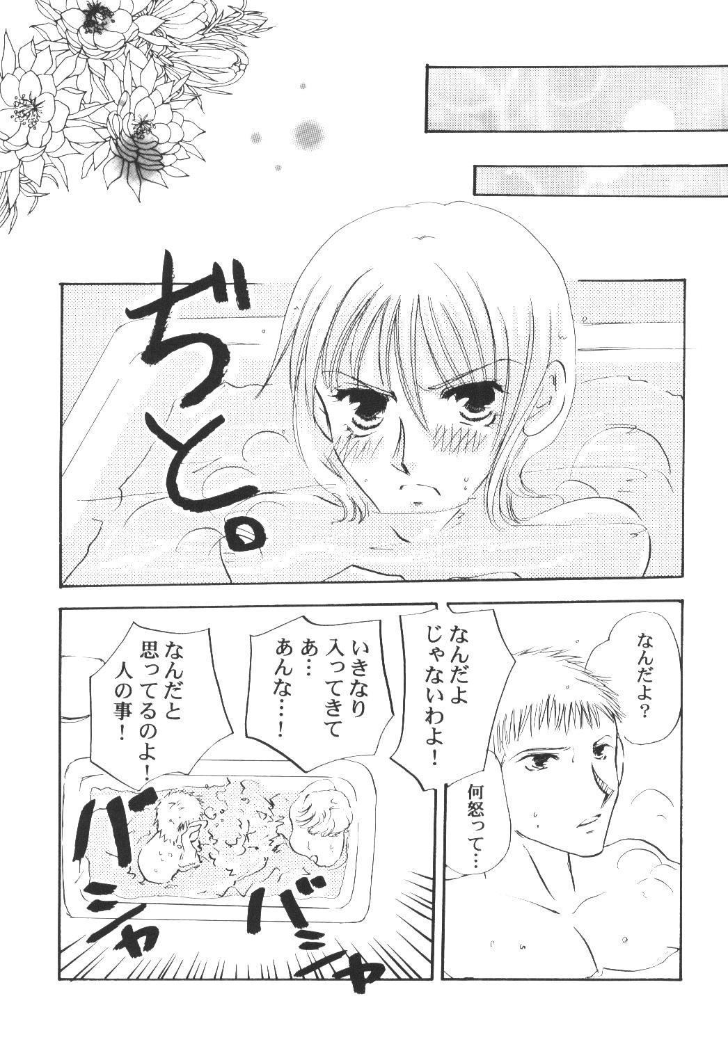 Yume Ichiya 2 153