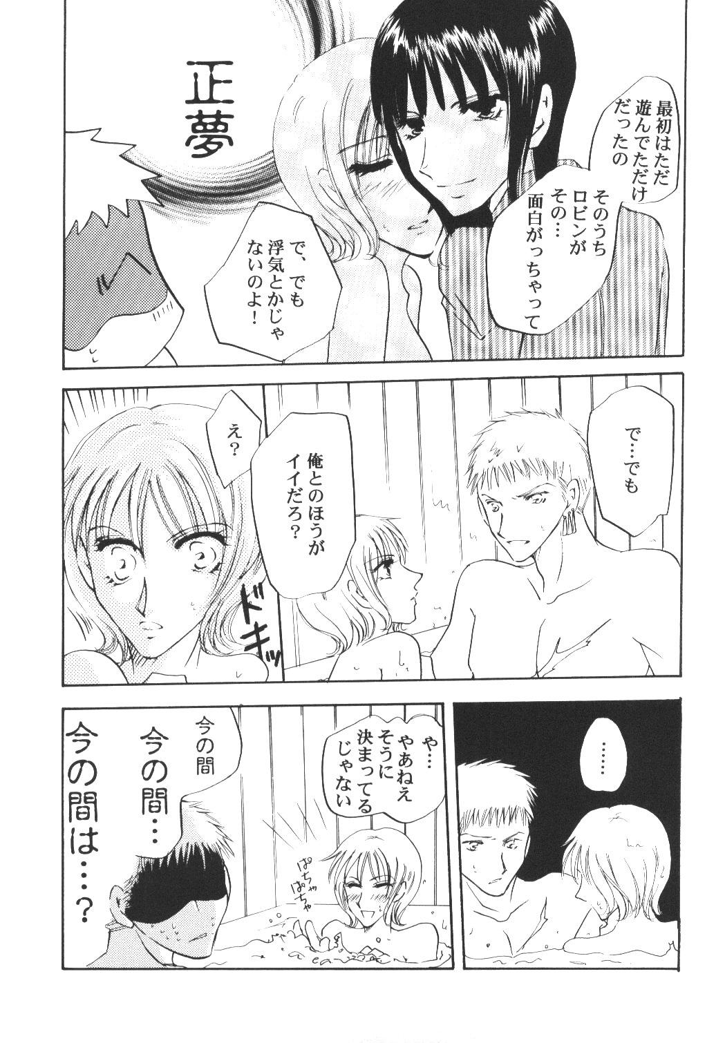 Yume Ichiya 2 155