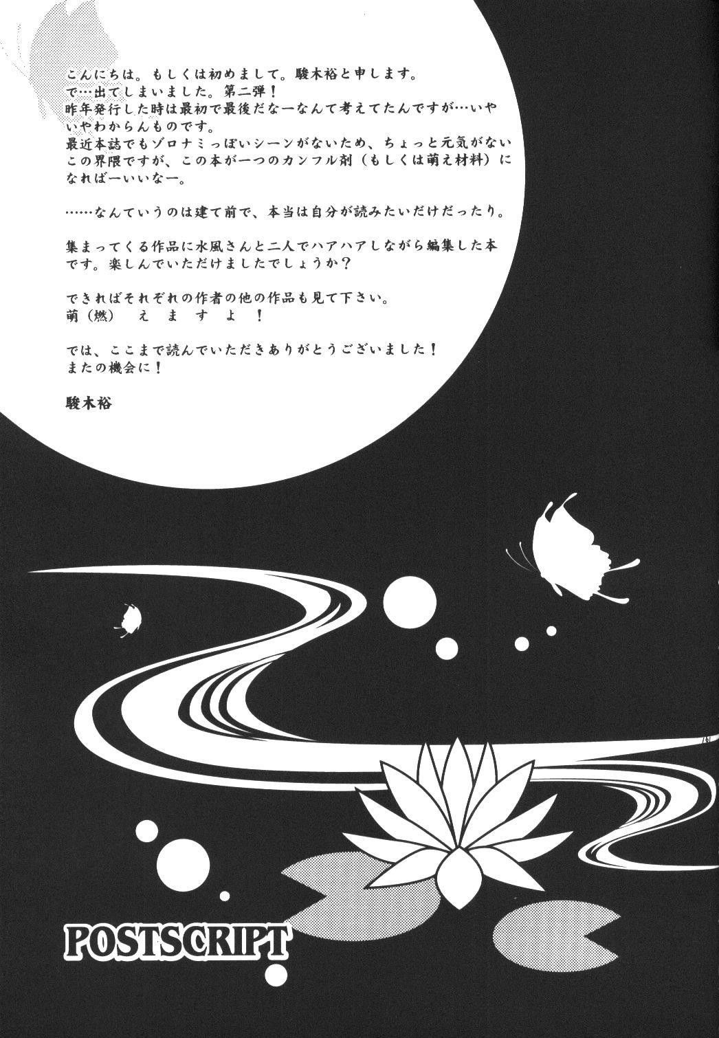 Yume Ichiya 2 157