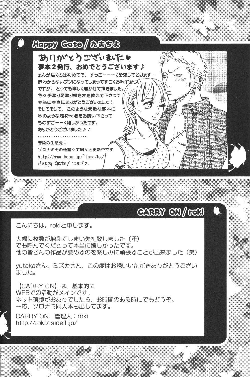 Yume Ichiya 2 16