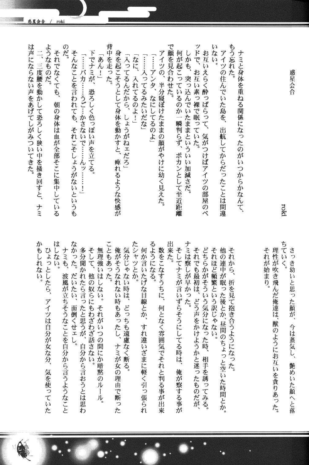 Yume Ichiya 2 17