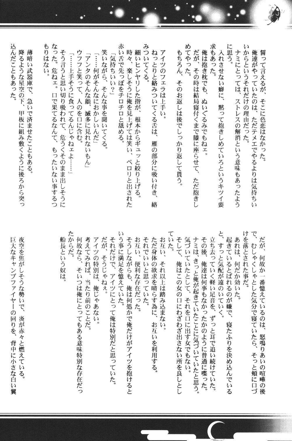 Yume Ichiya 2 18