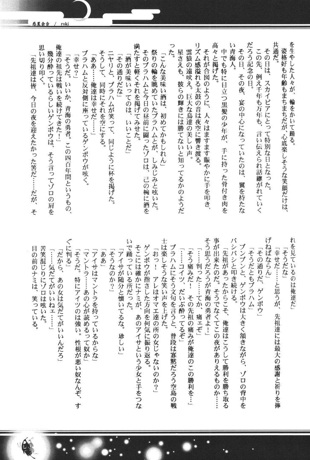 Yume Ichiya 2 19